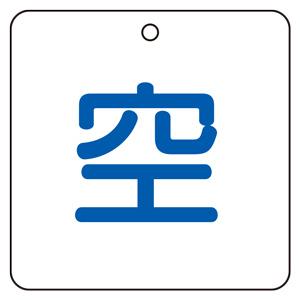 高圧ガス関係標識 827−34 空