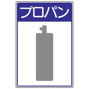 高圧ガス施設標識 827−40 プロパン