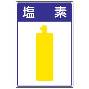 高圧ガス施設標識 827−41 塩素