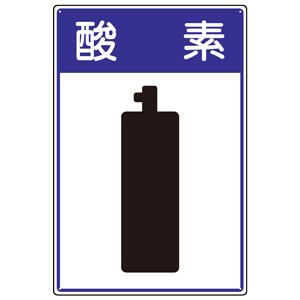 高圧ガス施設標識 827−42 酸素