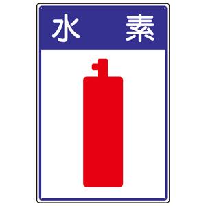 高圧ガス施設標識 827−43 水素