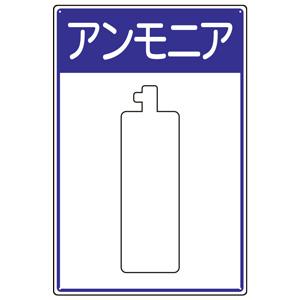 高圧ガス施設標識 827−44 アンモニア