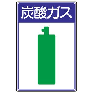 高圧ガス施設標識 827−46 炭酸ガス