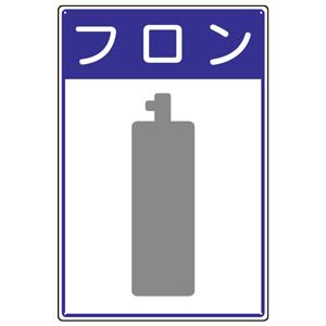 高圧ガス施設標識 827−47 フロン