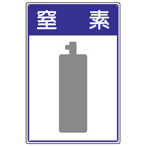高圧ガス施設標識 827−48 窒素
