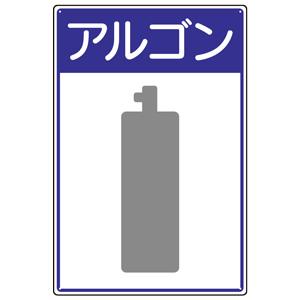 高圧ガス施設標識 827−49 アルゴン