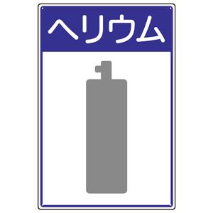 高圧ガス施設標識 827−50 ヘリウム