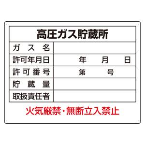 高圧ガス標識 827−56 高圧ガス貯蔵所