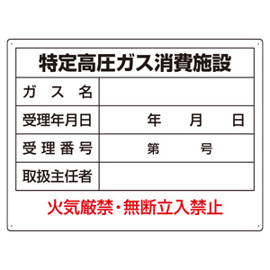 高圧ガス標識 827−57 特定高圧ガス消費施設