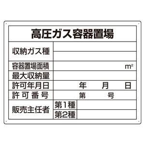 高圧ガス標識 827−58 高圧ガス容器置場