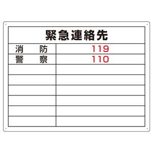 高圧ガス標識 827−60 緊急連絡先