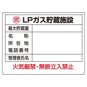 高圧ガス標識 827−62 LPガス貯蔵施設