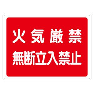 高圧ガス標識 827−65 火気厳禁無断立入禁止