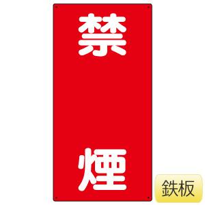 危険物標識 828−04 縦型 禁煙