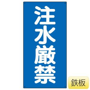 危険物標識 828−05 縦型 注水厳禁