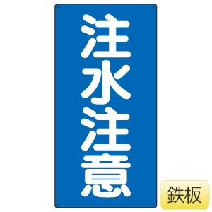 危険物標識 828−06 縦型 注水注意