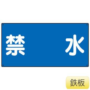 危険物標識 828−56 横型 禁水