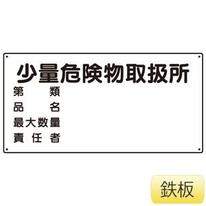 危険物標識 828−58 横型 少量危険物取扱所