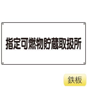 危険物標識 828−70 横型 指定可燃物貯蔵取扱所