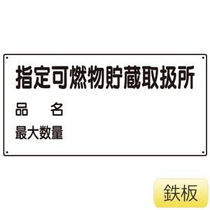 危険物標識 828−71 横型 指定…品名・最大数量