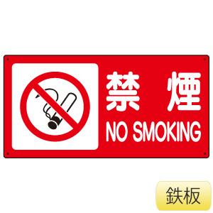 防火標識 828−83 横型 禁煙