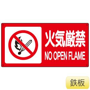 防火標識 828−84 横型 火気厳禁
