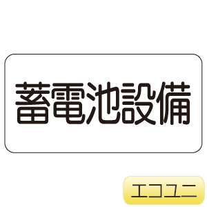 危険標識 828−92 蓄電池設備
