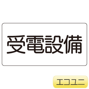 危険標識 828−93 受電設備