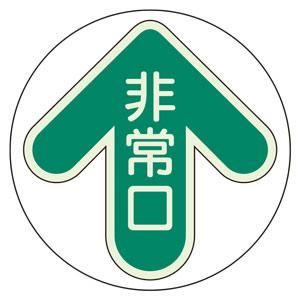 床面誘導標識 829−30 非常口・緑