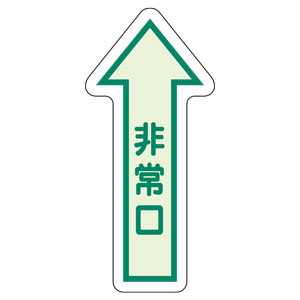 床面誘導標識非常口 829−39 矢印