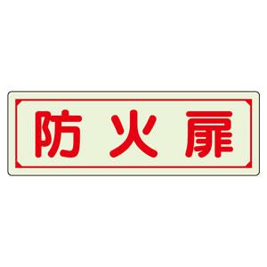 誘導標識 829−75 防火扉