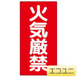 危険物標識 830−01 縦型 火気厳禁