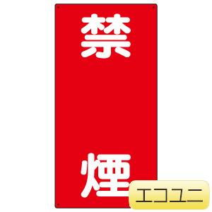 危険物標識 830−04 縦型 禁煙