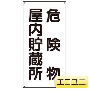 危険物標識 830−10 縦型 危険物屋外貯蔵所