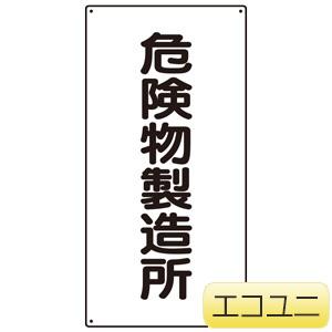危険物標識 830−13 縦型 危険物製造所