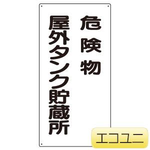 危険物標識 830−16 縦型 危険物屋外タンク貯蔵所