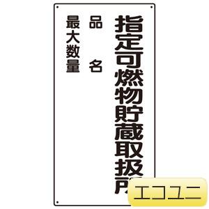 危険物標識 830−33 指定可燃物貯蔵取扱所 品名