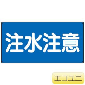 危険物標識 830−43 注水注意