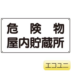 危険物標識 830−44 危険物屋内貯蔵所