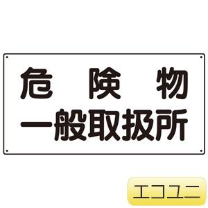 危険物標識 830−47 危険物一般取扱所