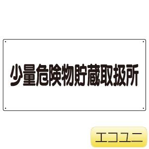 危険物標識 830−57 少量危険物貯蔵取扱所