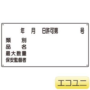 危険物標識 830−61 年月日 号保安監督者