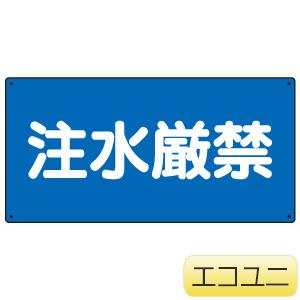 危険物標識 830−79 注水厳禁