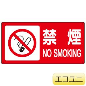 危険物標識 830−83 禁煙