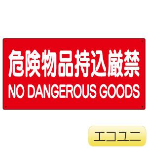 防火標識 830−85A 危険物標識 危険物品持込厳禁