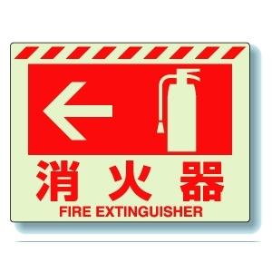 消防標識 831−07 ← 消火器