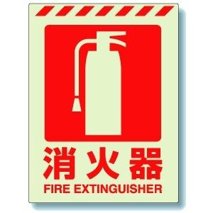 消防標識 831−10 消火器