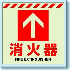 消防標識 831−13 床貼ステッカー消火器 ↑