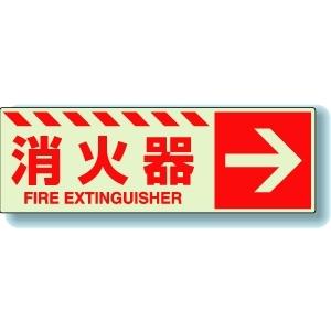 消防標識 831−17 消火器 →