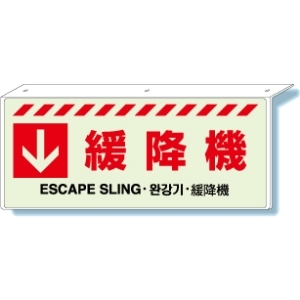 消防標識 831−30 ↓ 緩降機L型標識